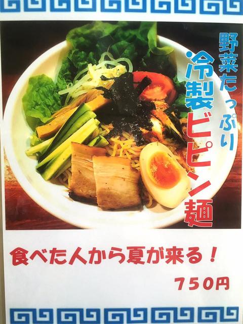 冷製ビピン麺