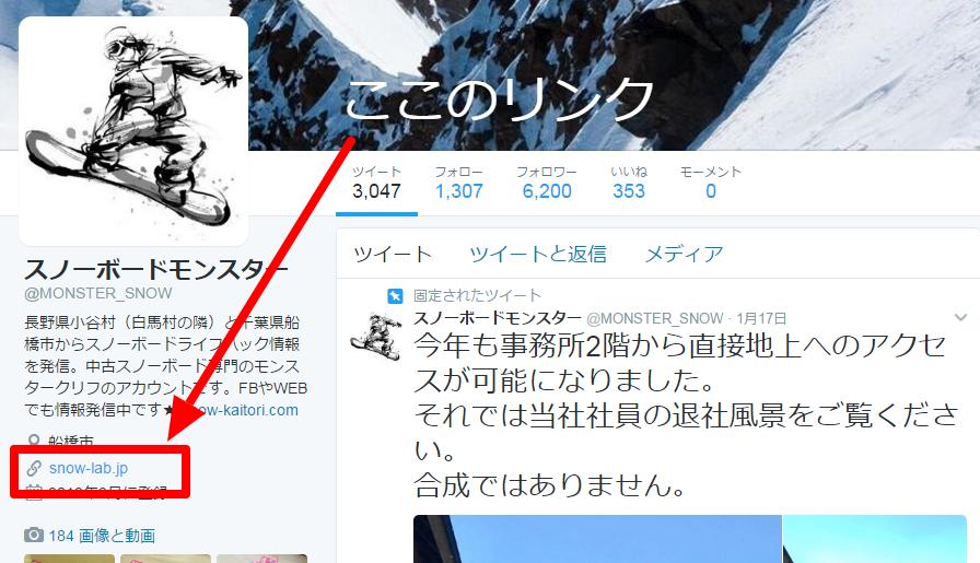 スノーボードモンスター MONSTER_SNOW さん Twitter