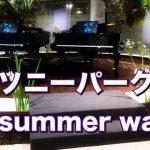 銀座ソニーパークのピアノでthe summer wars弾いてみた