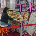 【ストリートピアノ】川崎で千本桜演奏したらブラボー貰った!!