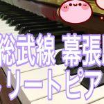 幕張駅のストリートピアノでモンキーターン弾いてみた