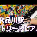 品川駅のストリートピアノで「ロストワンの号哭」弾いてみた