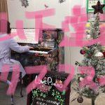 【クリスマス・イブ】山下達郎 昭和生まれのユーチュー婆がストリートピアノでクリスマス・イブを弾いてきた❣️