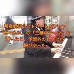 """新鳥栖駅のストリートピアノで「君の名は」の『三葉のテーマ』を弾いたら、予想外のセリフが飛び交った。 I played """"Mitsuha's Theme"""" of """"Kimi no Na Wa"""""""
