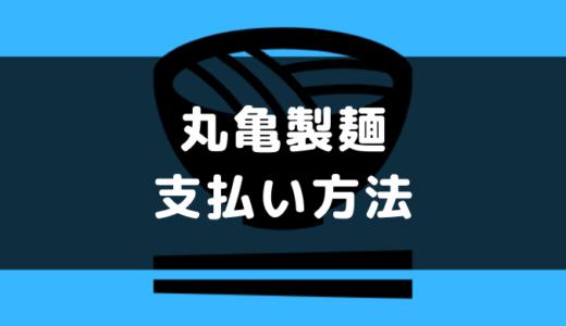 丸亀製麺の支払い方法