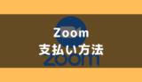 ZOOM(ズーム)の支払い方法