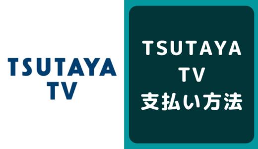 TSUTAYA TVの支払い方法