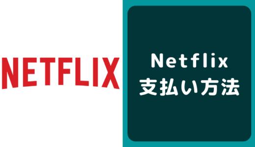 Netflix(ネットフリックス)の支払い方法