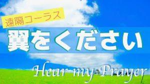 【リモート合唱】 翼をください 《attached original English translation》