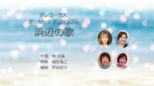 テレコーラス【ア・カペラ女声四部】浜辺の歌