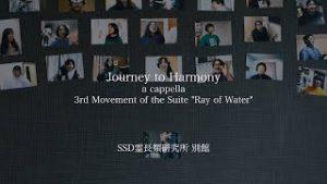 Journey to Harmony a cappella (Joyful Ver.) - SSD 霊長類研究所 別館