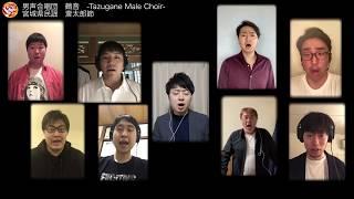 斎太郎節 リモート男声合唱やってみた第2弾!!