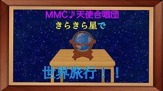 MMC♪天使合唱団『きらきら星で世界をつなぐ』