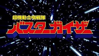 【リモート合唱】超機動合唱戦隊バスターガイザーのテーマ2020【宇宙初演】