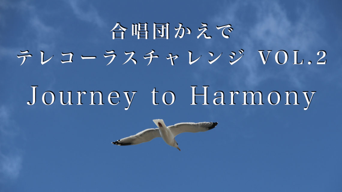 Journey to Harmony【テレコーラス】