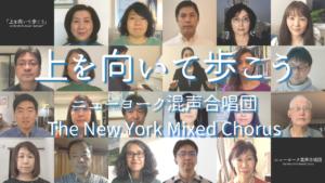 ニューヨーク混声合唱団「上を向いて歩こう」(混声4部版)