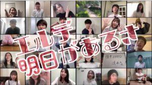 「明日があるさ」神戸大学混声合唱団エルデver.
