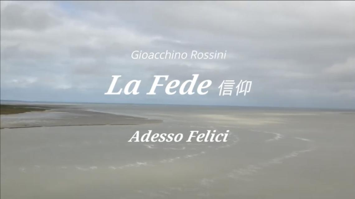 ロッシーニ聖歌LaFede信仰