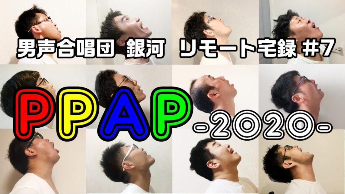 PPAP-2020-(ピコ太郎)【男声合唱団 銀河】