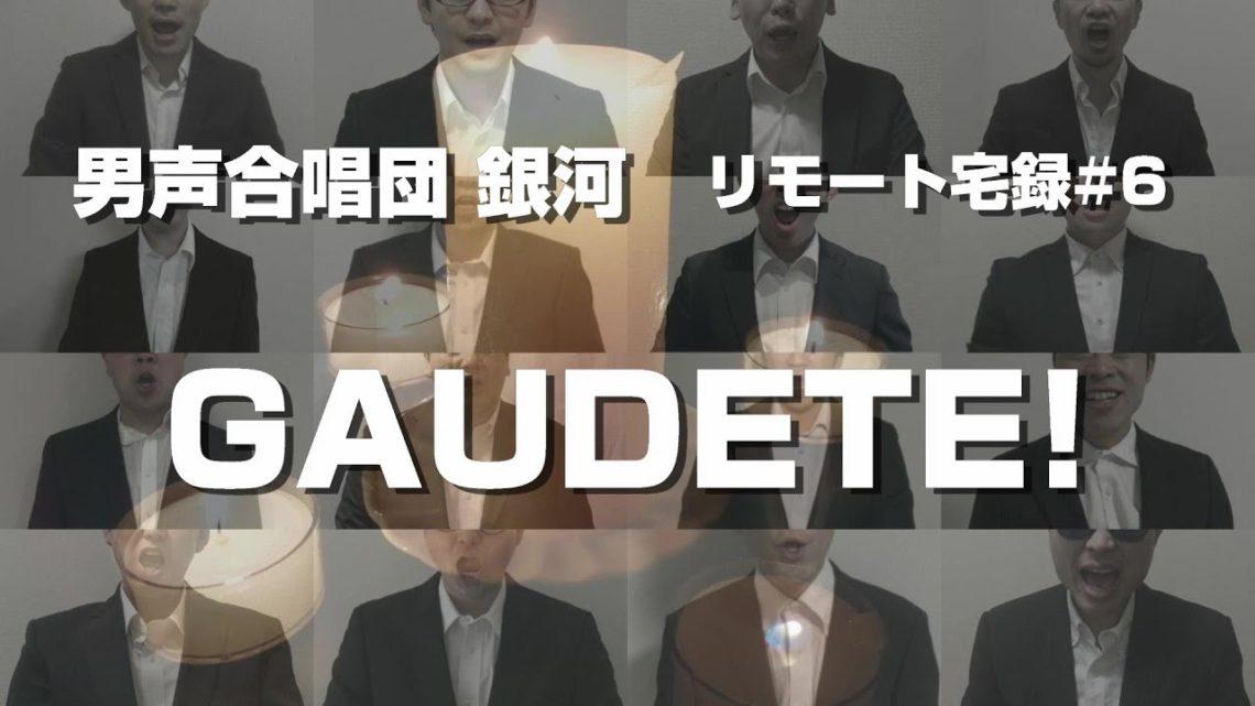 GAUDETE!【男声合唱団 銀河】