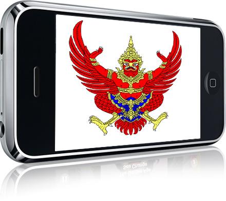 iphone 3g thailand