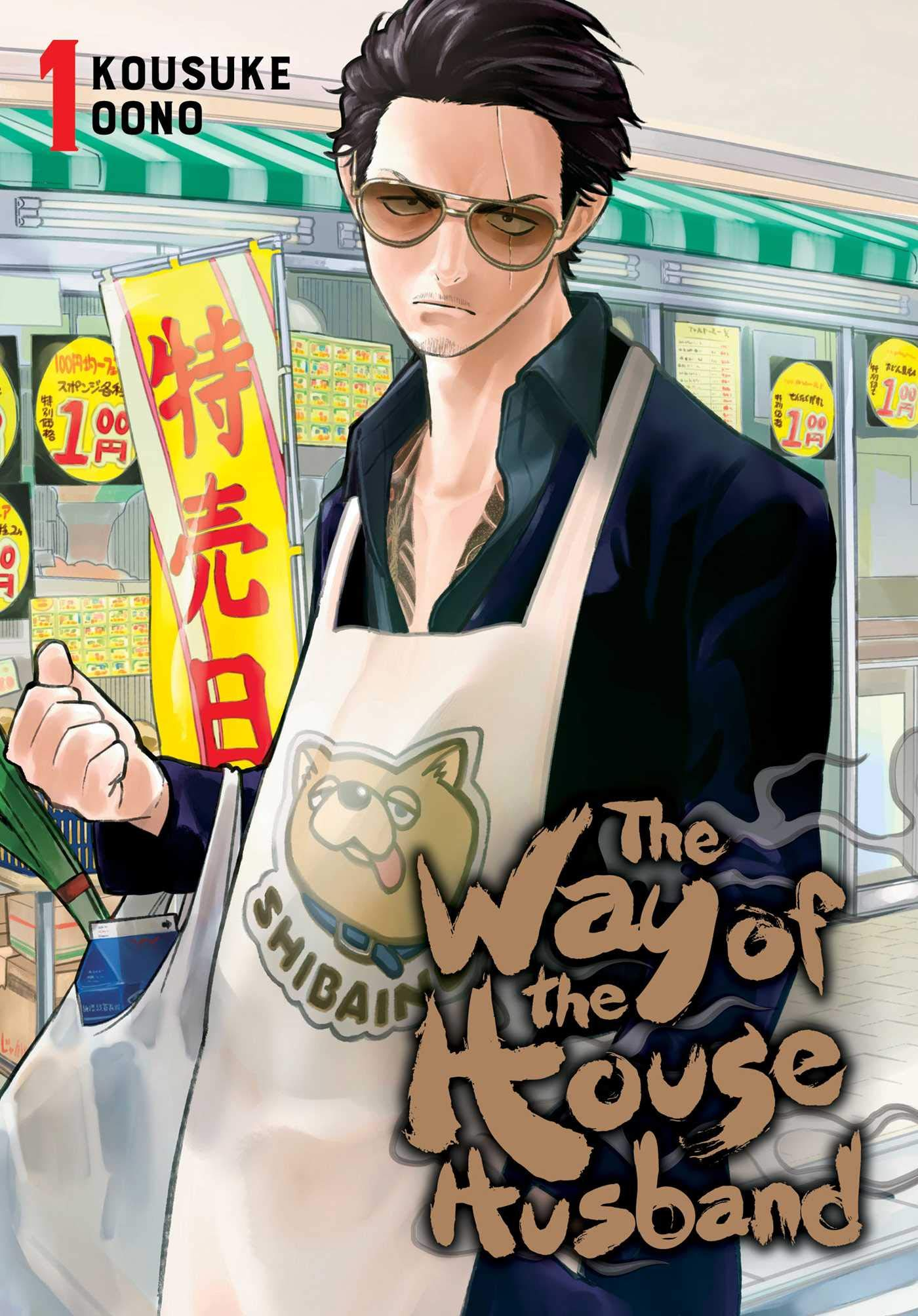 House husband carrying groceries on the cover of Gokushufudou.