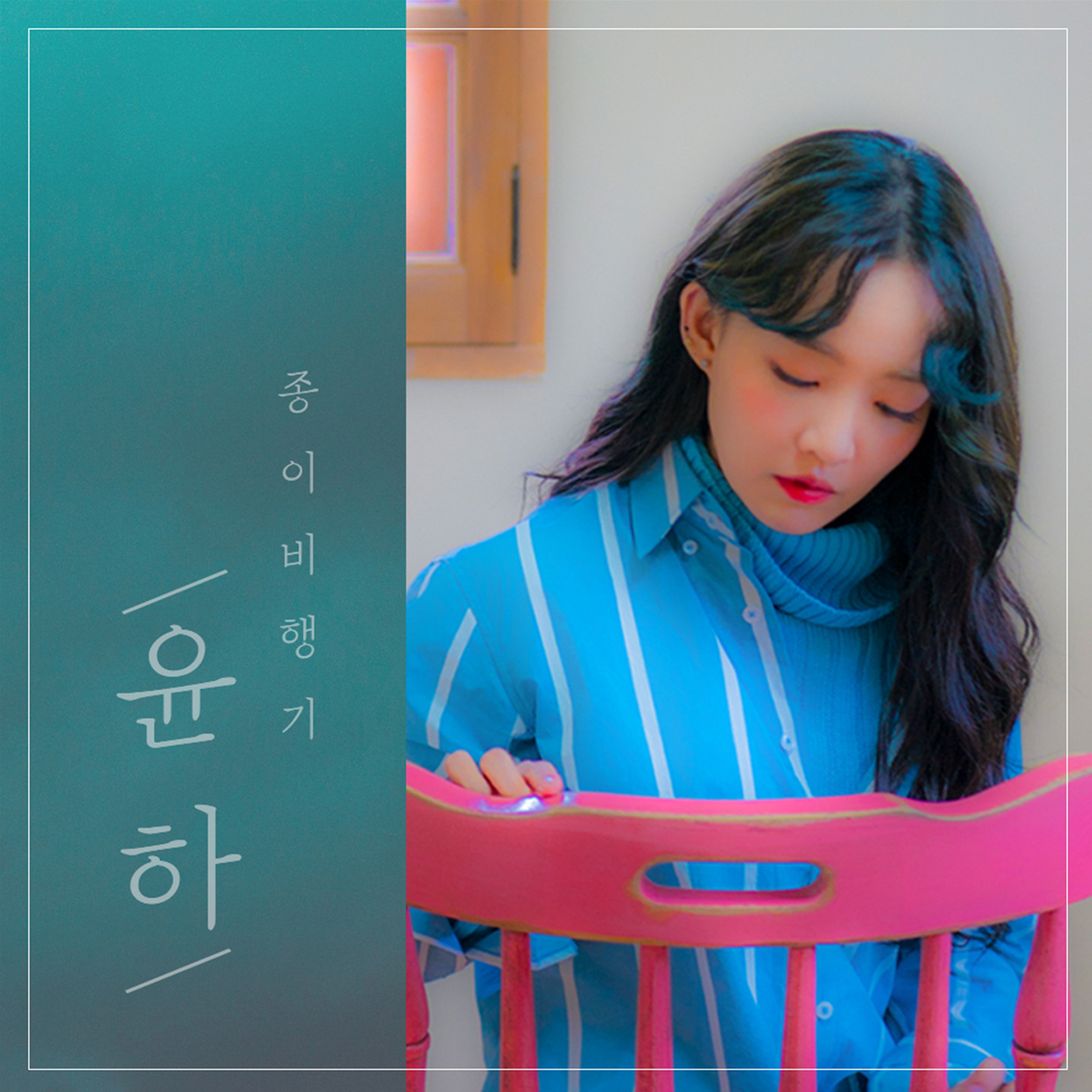 Foreign Love Songs: Younha posing on a chair on her album cover.