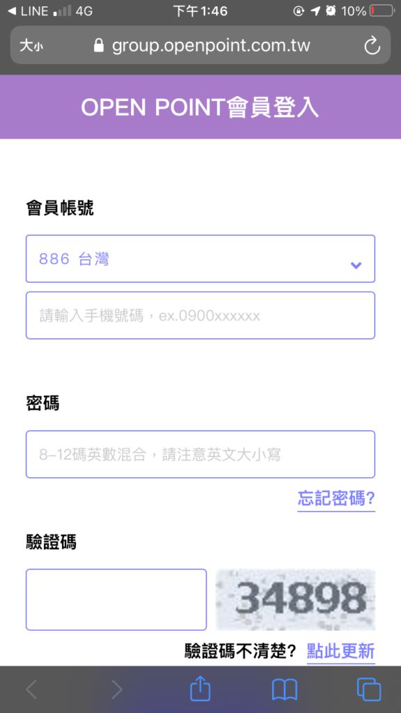 LINE Pay OPEN POINT 會員登入