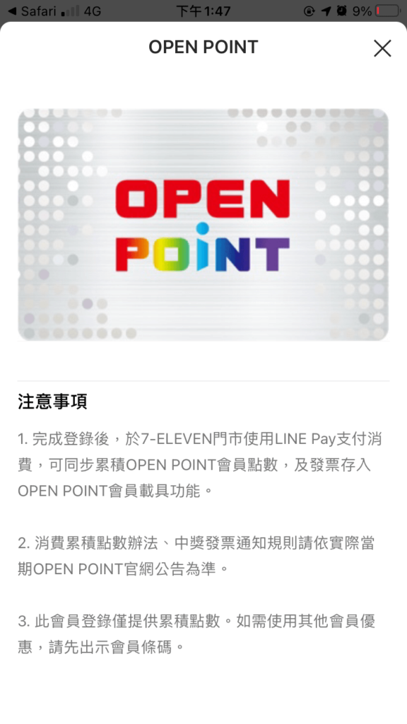 LINE PAY 我的會員卡 OPEN POINT