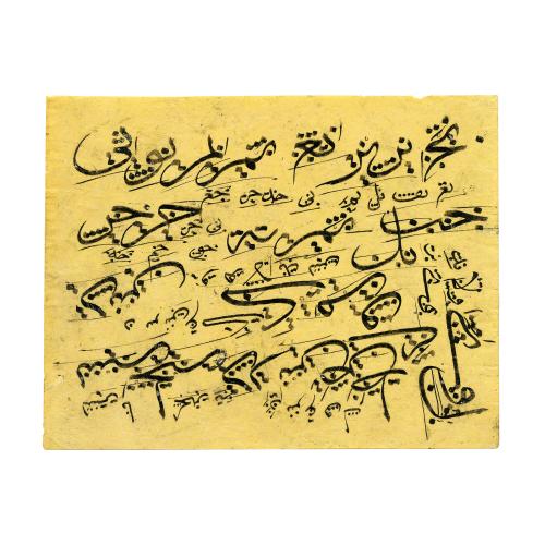 Islamic Calligraphy Script