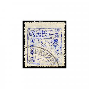 Formosa Postage Stamp - 1895 - Black Flag Republic Tiger Blue