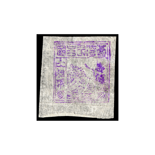1895 Black Flag Republic Tiger Handstamped Violet Formosa Stamp