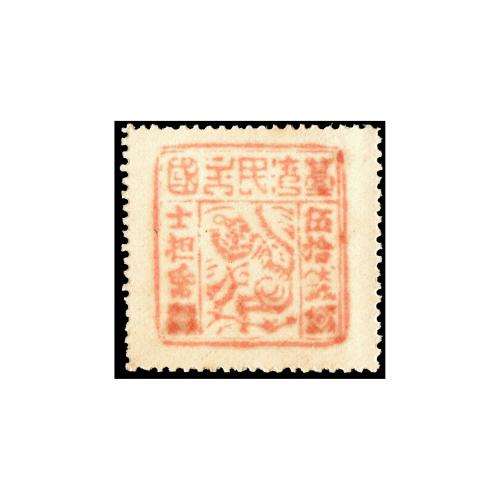 1895 Black Flag Republic Tiger Red Formosa Stamp