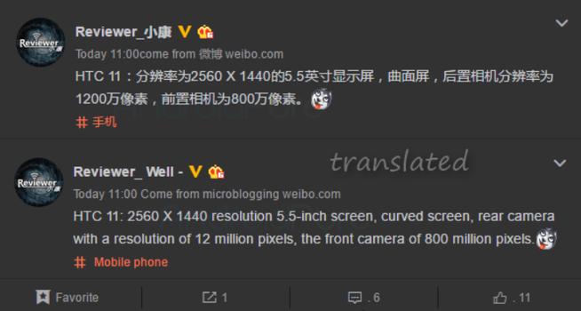 Objevili se informace ohledně HTC11, 5,5 palcový displej