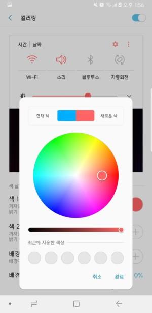 Aplikace Good Lock UI
