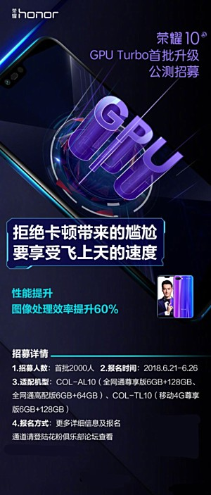 GPU Turbo Huawei
