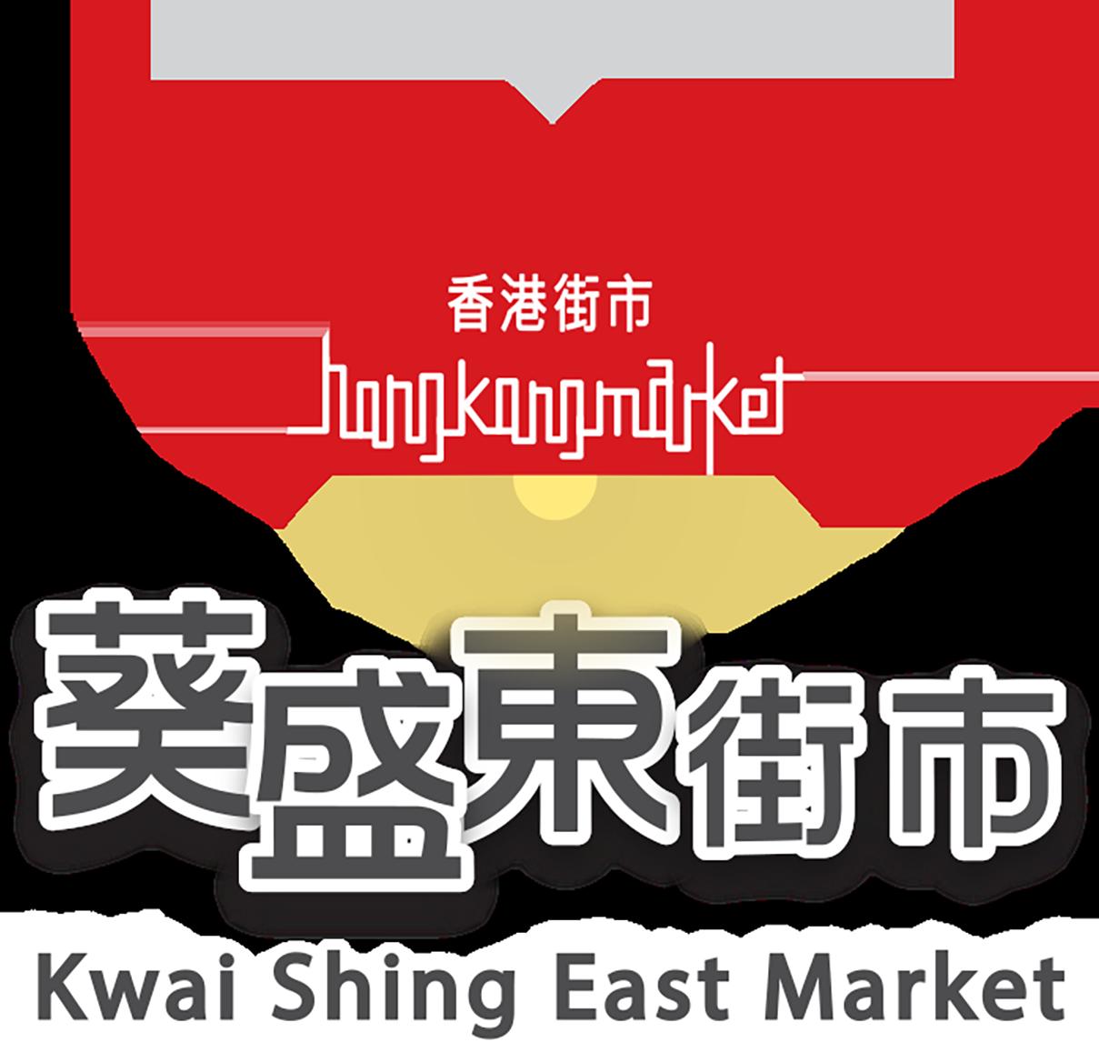 Kwai Shing East Market