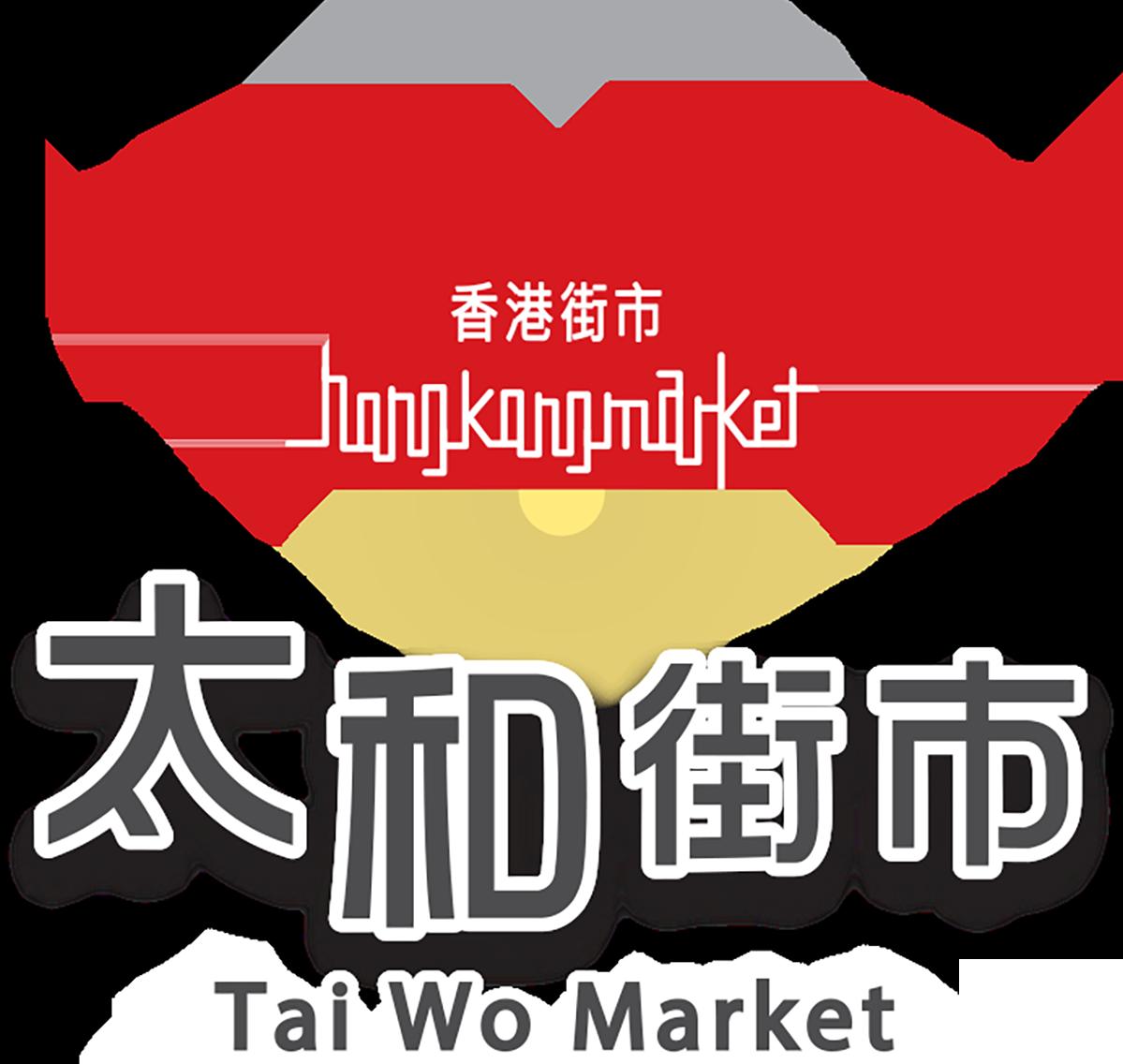 Tai Wo Market