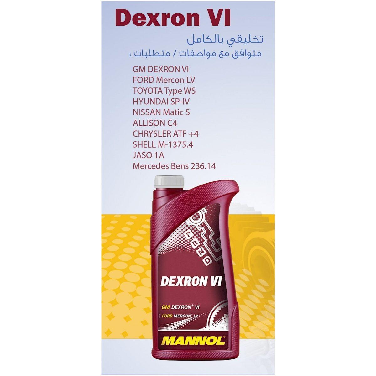 ديكسرون 6