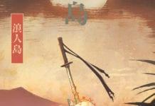 RONIN ISLAND #6 cover artwork