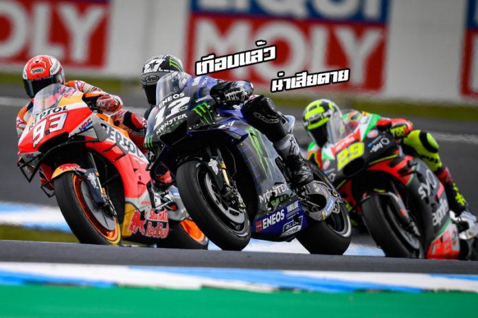 MotoGP Round 17