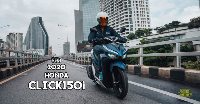 Honda CLICK150i