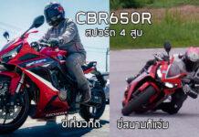 CBR650R