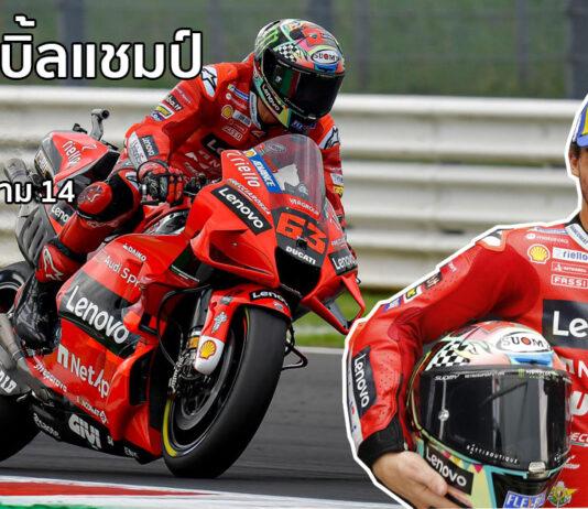 Ducati GP21