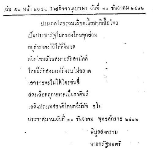 เพลงชาติไทย พ.ศ. 2482 จนถึงปัจจุบัน