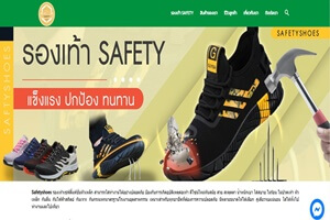 SafetyShoes