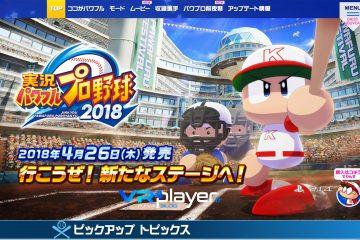 PlayStation VR, PS4 : Puissant PRO Baseball 2018 compatible PSVR