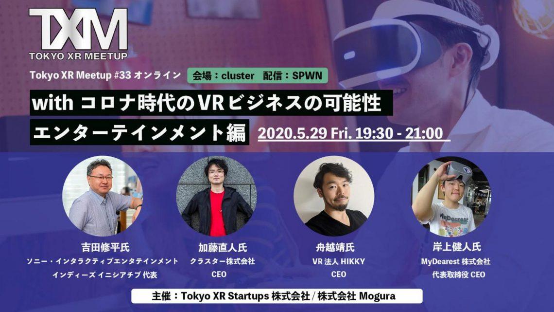 Tokyo XR Meetup