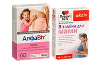 Вітаміни для вагітних та годуючих