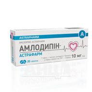 Амлодипін-Астрафарм таблетки 10 мг блістер №20